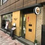 プレミアムレストラン 東京 金のダイニング 鮪金 - お店の外観