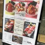 プレミアムレストラン 東京 金のダイニング 鮪金 - ランチメニュー
