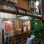 一富士 - 外観です(^o^)/