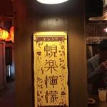 蜆楽檸檬 - ケンラクかあー(◞ꈍ∇ꈍ)◞