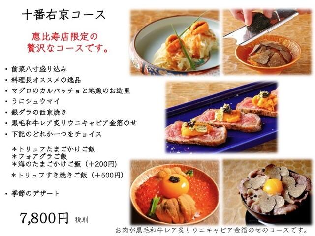 Risultato immagini per トリュフすきやきご飯