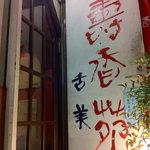 本格焼肉 寿香苑 あまつぼ - 少し怪しげな入り口ですがご安心を。