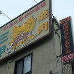 10595554 - 2階は竹原ボクシングジム