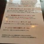 麺屋すみか - メニュー
