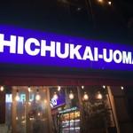 CHICHUKAI UOMARU -