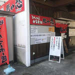 麺屋 忍 -