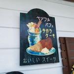 野菜と糀のカフェ このはな - お店の看板