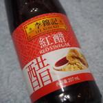横浜大飯店 - お土産コーナーの紅酢