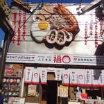 お好み焼き・一銭洋食 福○ - 大きなお好み焼きの看板が目印