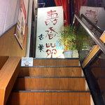 本格焼肉 寿香苑 あまつぼ - 長い階段、ごめんなさい。