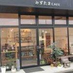 みずたまカフェ - 店舗入り口