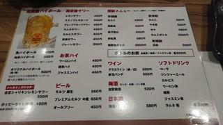 博多かわ屋 - メニュー