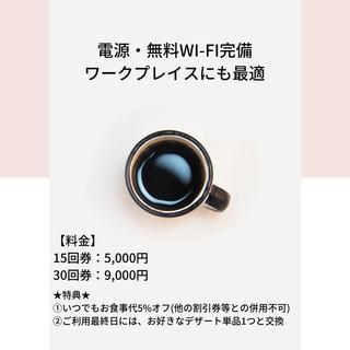 コーヒー券販売♪♪♪