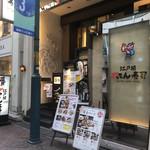 江戸前がってん寿司 - 「銀座駅」から徒歩約2分、ガス灯通り銀座サニービル