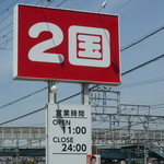 らーめん2国 - らーめん2国 大蔵海岸店 2018年12月3日オープン(明石)