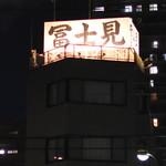 深川 冨士見 - 船宿の看板2019年3月