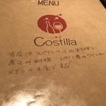 バル食堂 コスティーラ -