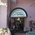 ハーブハウス - 店舗入口