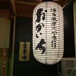 Okaichi - 入口