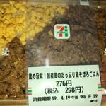 セブンイレブン - 料理写真:鶏そぼろごはん 298円