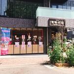 東鮓本店 - 前店舗から引き継がれた看板が映える