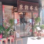 東鮓本店 - 看板と明るい入り口