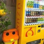 ユズカ - 自動販売機