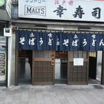 幸寿司 - が・い・か・ん