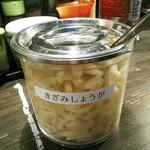 クックら - 料理写真:卓上にはにんにく4種類を含む11種類の味変用調味料がありますが、この辛味のない刻み生姜がクックらのスープには特に合うかも知れません。