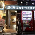 47都道府県の日本酒勢揃い 富士喜商店 -