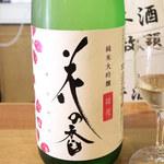 47都道府県の日本酒勢揃い 富士喜商店 - 花の香 純米大吟醸(花の香酒造)