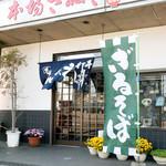 牟礼製麺 - 牟礼製麺さん