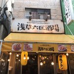 浅草六区酒場 -