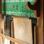 手打そば鎌倉 - 2007正月
