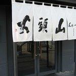 らーめん山頭火 京都三条店 - 山頭火2