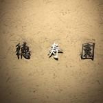志村 徳寿園 -