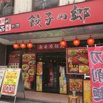 餃子の郷 -