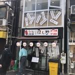 日本橋うどん酒場ほし野 -