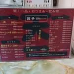 Tenichiramen - メニュー(飯・一品・おつまみ・飲み物)