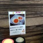 106011381 - 塩の味玉