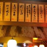 天ぷら屋台居酒屋 笑天 -