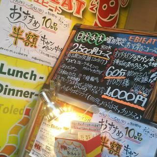4/16~5/12限定!!チラシ持参でオススメメニュー半額!