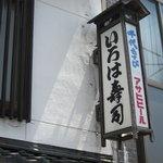 いろは寿司 - お店の看板