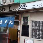 こづち - 入口渋い