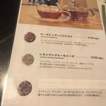 珈琲屋らんぷ - メニュー