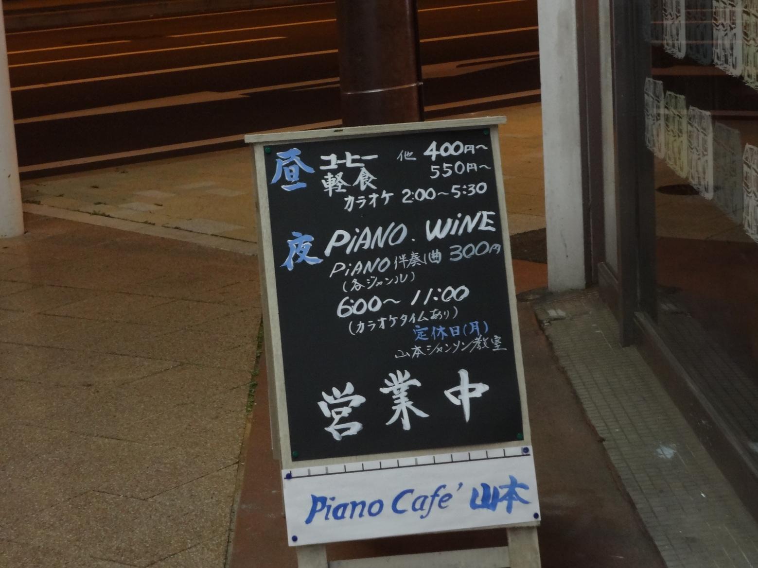 ピアノカフェ 山本