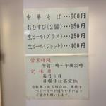 106033807 - 店頭メニュー
