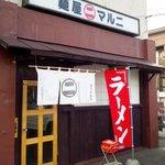 麺屋 マルニ -
