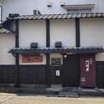 鉄板焼 喜え門 -