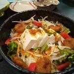 松乃寿し - 豆腐のサラダ